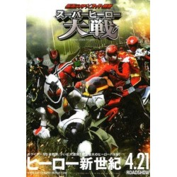 KAMEN RIDER X SUPER SENTAI movie & specials DVD