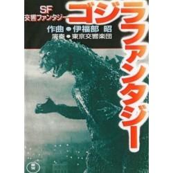 Godzilla Fantasia AKA Gojira Fantajî DVD
