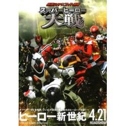 KAMEN RIDER X SUPER SENTAI movie & specials DVD