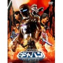 Space Sheriff Gavan: The Movie DVD